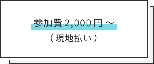 参加費2,000円〜(現地払い)