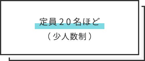 定員20名ほど(少人数制)