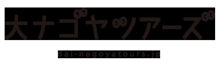 大ナゴヤツアーズ