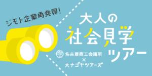 名古屋商工会議所コラボツアー